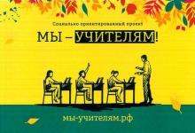 Проект «Мы-учителям»
